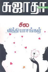 Sila Vithiyasangal - சில வித்தியாசங்கள்