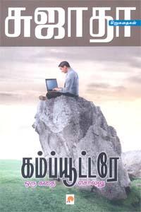Computere Oru Kathai Sollu - கம்ப்யூட்டரே ஒரு கதை சொல்லு