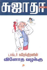Doctor Narendiranin Vinotha Vazhakku - டாக்டர் நரேந்திரனின் வினோத வழக்கு