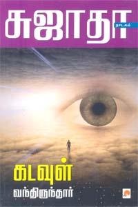 Tamil book Kadavul Vanthirundar_kzk