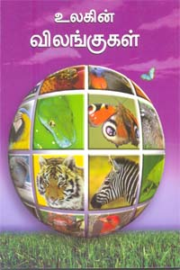 Tamil book Animals