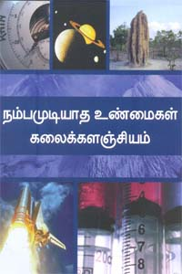 Tamil book Incredible Facts Encyclopedia