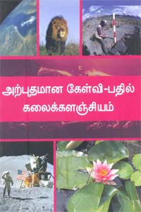 Tamil book Amazing Questions & Answers Encyclopedia