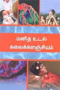 Tamil book Human Body Encyclopedia