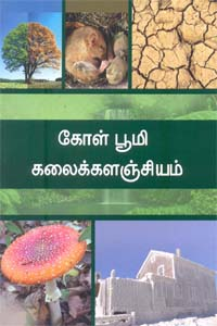 Tamil book Planet Earth Encyclopedia