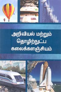 Tamil book Science & Technology Encyclopedia