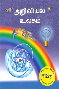 Tamil book Science