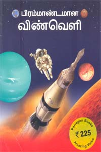 Tamil book Space