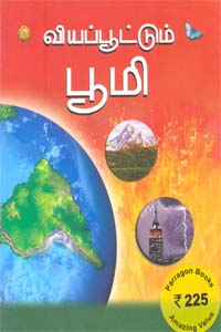 Tamil book Earth