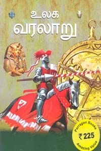 Tamil book World History