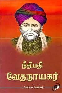Tamil book Neethipathi Vedanayakar