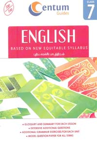 Tamil book ENGLISH class 7 புதிய சமச்சீர் பாடத்திட்டம்