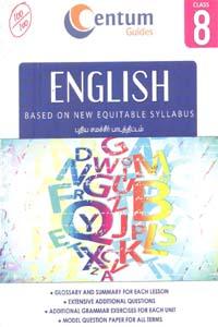 Tamil book ENGLISH class 8 புதிய சமச்சீர் பாடத்திட்டம்