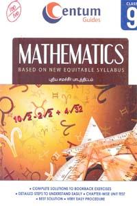 Tamil book MATHEMATICS class 9 புதிய சமச்சீர் பாடத்திட்டம்