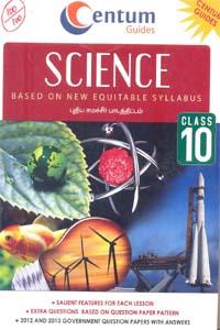SCIENCE class 10 புதிய சமச்சீர் பாடத்திட்டம்