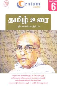 Tamil book தமிழ் உரை class 6 புதிய சமச்சீர் பாடத்திட்டம்