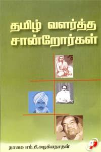 Tamil Valartha Saandroargal - தமிழ் வளர்த்த சான்றோர்கள்