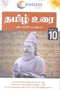 Tamil book தமிழ் உரை class 10 புதிய சமச்சீர் பாடத்திட்டம்