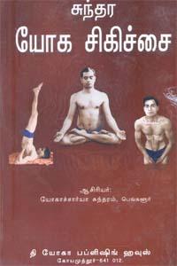 Tamil book Sundhara Yoga Sigichchai