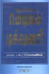 Tamil book ஹோமியோ மெடிகல் டிக்ஸனரி