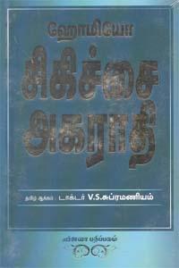Homeo Sigichchai Agaraadhi - ஹோமியோ சிகிச்சை அகராதி