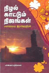Nizhal Kaattum Nijangal - நிழல் காட்டும் நிஜங்கள்