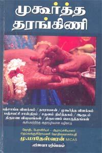 Mukoorththa Tharangini - முகூர்த்த தரங்கிணி