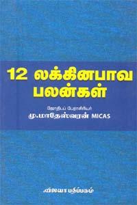 12 Lagna Baava Palangal - 12 லக்கினபாவ பலன்கள்