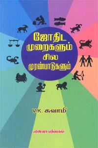 Jodhida Muraigalum Sila Muranpaadugalum - ஜோதிட முறைகளும் சில முரண்பாடுகளும்