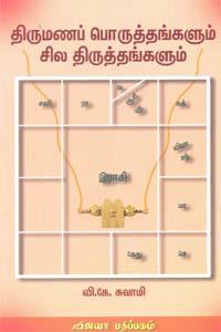 Thirumana Poruththangalum Sila Thiruththangalum - திருமணப் பொருத்தங்களும் சில திருத்தங்களும்