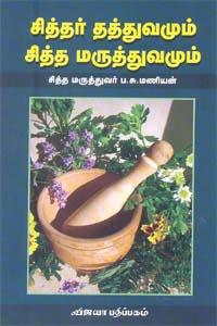 Siddhar Thaththuvamum Siddha Maruththuvamum - சித்தர் தத்துவமும் சித்த மருத்துவமும்