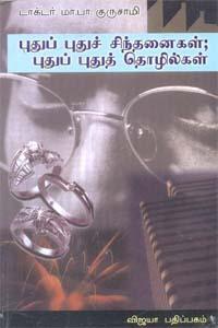 Tamil book புதுப் புதுச் சிந்தனைகள் புதுப் புதுத் தொழில்கள்