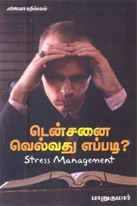 Tamil book Tensionai Velvadhu Eppadi?