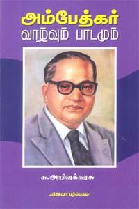 Tamil book Ambedkar Vaazhvum Paadamum