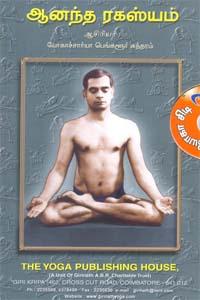 Aanandha Ragasyam - ஆனந்த ரகஸ்யம்