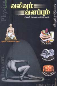 Tamil book வலியும் வனப்பும் வெளி அங்கப் பயிற்சி நூல்