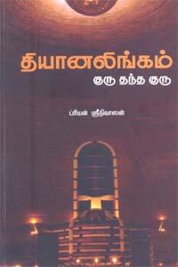 Dhiyanalingam - Guru Thandha Guru - தியானலிங்கம் குரு தந்த குரு