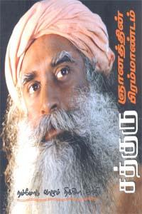 Tamil book Sadguru Gnanathin Brahmandam