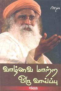 Vaazhvai Maattra Oru Vaaippu - வாழ்வை மாற்ற ஒரு வாய்ப்பு