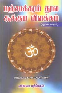 பஞ்சாக்கரம் தூல சூக்கும விளக்கம் ஞான பாதம்