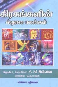 Giragangalin Sthaana Palangal - கிரகங்களின் ஸ்தான பலன்கள்