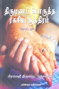 திருமணப் பொருத்த ரகசிய சூத்திரம்
