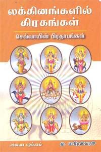Sevvaayin Piradhaabangal - லக்கினங்களில் கிரகங்கள் செவ்வாயின் பிரதாபங்கள் பாகம் 3