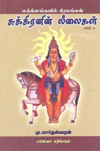 Sukkiranin Leelaigal - லக்கினங்களில் கிரகங்கள் சுக்கிரனின் லீலைகள் பாகம் 6