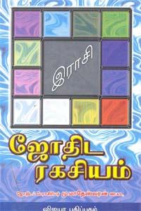 Jodhida Ragasiyam - ஜோதிட ரகசியம்