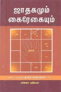 Jaadhagamum Kairegaiyum - ஜாதகமும் கைரேகையும்