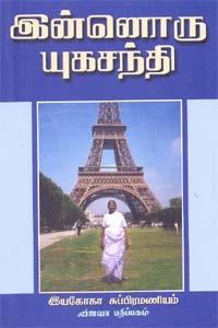 Innoru Yuga Sandhi - இன்னொரு யுகசந்தி
