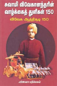 சுவாமி விவேகானந்தரின் வாழ்க்கைத் துளிகள் 150