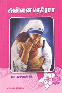 அன்னை தெரேசா