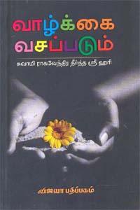Vaazhkkai Vasappadum - வாழ்க்கை வசப்படும்